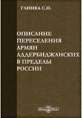 Описание переселения армян аддербиджанских в пределы России : с кратким предварительным изложением исторических времен Армении