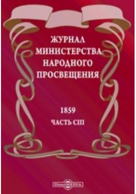 Журнал Министерства Народного Просвещения: журнал. 1859, Ч. 103