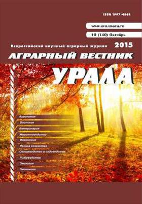 Аграрный вестник Урала. 2015. № 10(140)