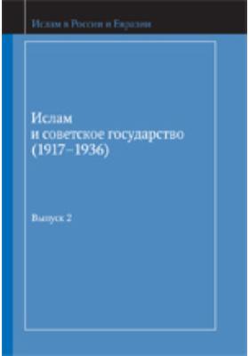 Ислам и советское государство (1917–1936). Сборник документов. Вып. 2
