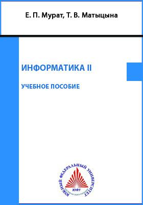 Информатика II