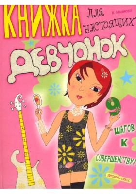 Книжка для настоящих девчонок