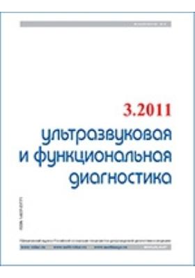 Ультразвуковая и функциональная диагностика. 2011. № 3
