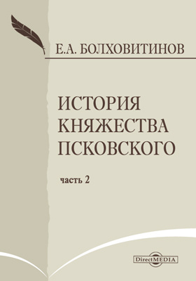 История княжества Псковского, Ч. 2