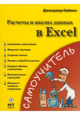 Расчеты и анализ данных в Excel = Excel. Data Analysis