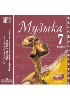 Музыка. 7 класс (+ MP3) : Фонохрестоматия музыкального материала. Аудиокурс. ФГОС