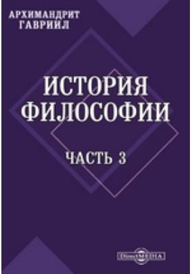 История философии, Ч. 3