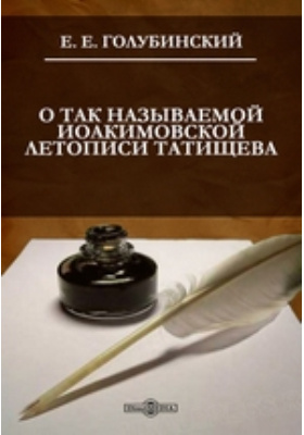 О так называемой Иоакимовской летописи[br]Татищева
