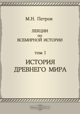 Лекции по всемирной истории. Т. 1. История древнего мира