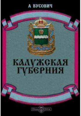 Калужская губерния. Курс родиноведения для местных учебных заведений