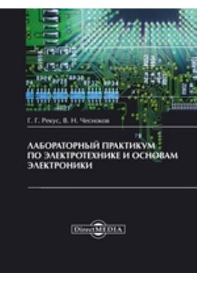 Лабораторный практикум по электротехнике и основам электроники: учебное пособие
