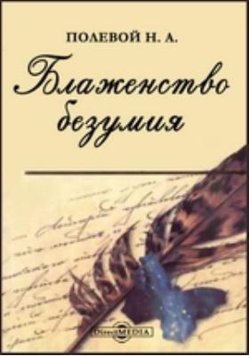 Блаженство безумия: художественная литература