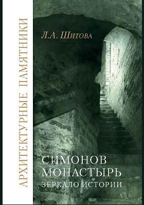 Симонов монастырь : зеркало истории