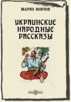 Украинские народные рассказы