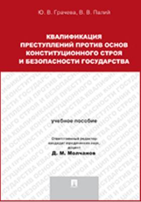 Квалификация преступлений против основ конституционного строя и безопасности государства: учебное пособие