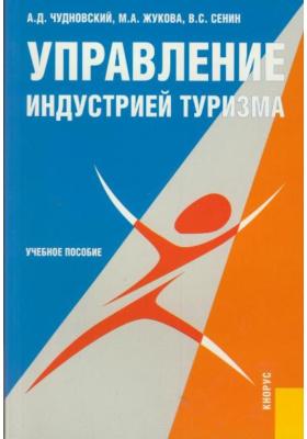 Управление индустрией туризма : Учебное пособие. 4-е издание, исправленное и дополненное