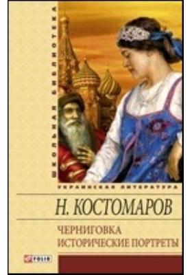 Черниговка: Повесть; Исторические портреты: художественная литература