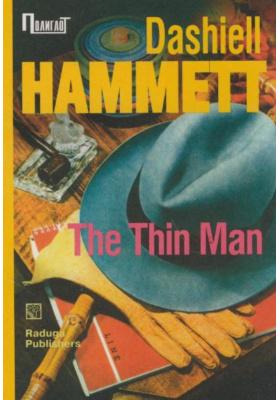 Худой человек = The Thin Man : Роман. На английском языке
