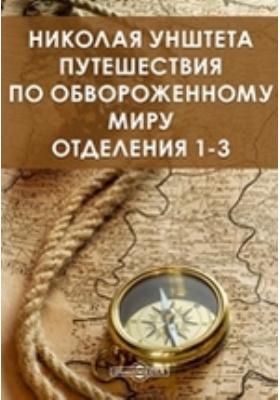 Николая Унштета путешествия по обвороженному миру. Отделение 1-3