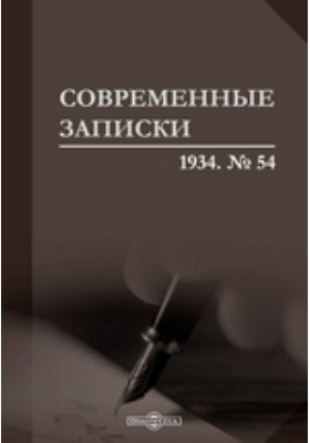 Современные записки: журнал. 1934. № 54