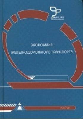 Экономика железнодорожного транспорта: учебник для студентов вузов железнодорожного транспорта
