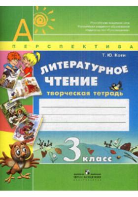 Литературное чтение. Творческая тетрадь. 3 класс : Пособие для учащихся общеобразовательных учреждений