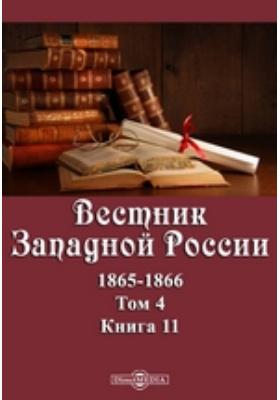 Вестник Западной России : 1865-1866: журнал. 1865. Т. 4, Книга 11