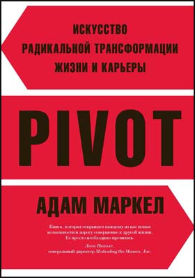PIVOT: искусство радикальной трансформации жизни и карьеры = PIVOT: The Art and Science of Reinventing Your Career and Life: роман