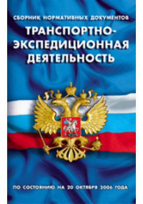 Траспортно-экспедиционная деятельность: Сборник нормативных документов
