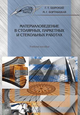 Материаловедение в столярных, паркетных и стекольных работах: учебное пособие