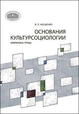 Основания культурсоциологии : избранные труды