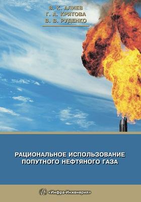 Рациональное использование попутного нефтяного газа: монография