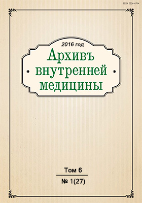 Архивъ внутренней медицины: научно-практический рецензируемый журнал. 2016. № 1(27)