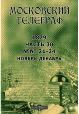 Московский телеграф. 1829. №№ 21-24, Ноябрь-декабрь, Ч. 30