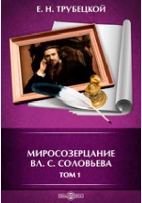 Миросозерцание Вл. С. Соловьева. В 2 т. Т. 1