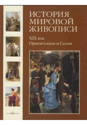 История мировой живописи. XIX век. Ориентализм и Салон
