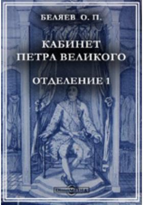 Кабинет Петра Великого. Отд. 1