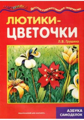 Лютики-цветочки : Азбука самоделок