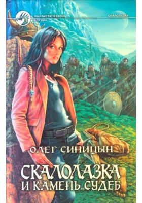 Скалолазка и Камень Судеб : Фантастический роман
