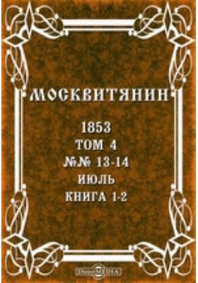 Москвитянин: журнал. 1853. Том 4, Книга 1-2, №№ 13-14. Июль