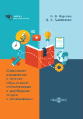 Социальное неравенство в системе образования: отечественные и зарубежные теории и исследования