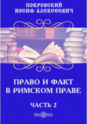 Право и факт в римском праве, Ч. 2. Генезис преторского права