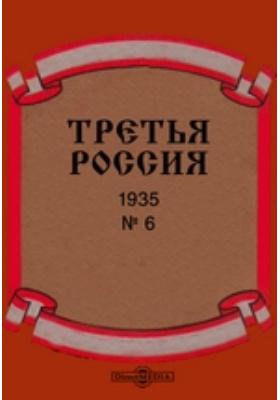 Третья Россия: журнал. 1935. № 6