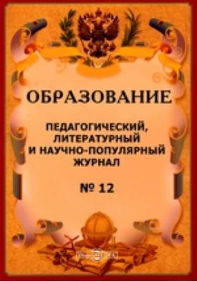 Образование. Журнал литературный, популярно-научный и общественно-политический. 1908. № 12