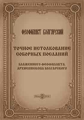 Точное истолкование Соборных Посланий: духовно-просветительское издание