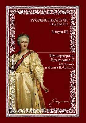 Русские писатели в классе: документально-художественная литература. Выпуск 3. Императрица Екатерина II («О, Время!» и «Были и Небылицы»)