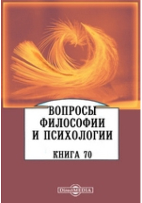 Вопросы философии и психологии: журнал. 1903. Книга 70
