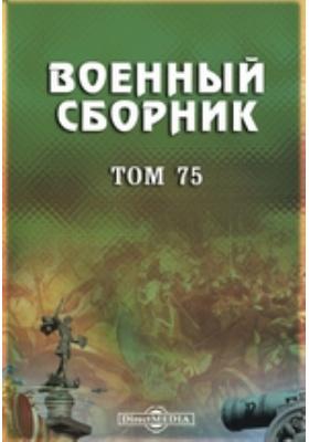 Военный сборник. 1870. Т. 75