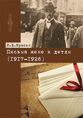 Письма жене и детям (1917-1926)