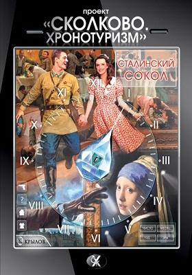 Проект «Сколково. Хронотуризм». Сталинский сокол